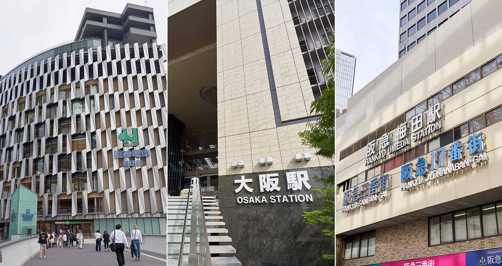 阪神梅田駅・JR大阪駅・阪急梅田駅