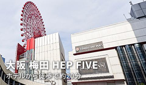 大阪 梅田 HEP FIVE