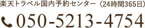 楽天トラベル国内予約センター(24時間365日)050-5213-4754